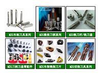 MZG数控刀具2014年价目表下载