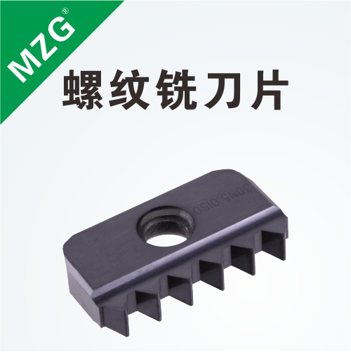 MZG品牌 21N100/150/200/250 IS