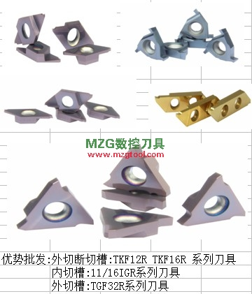 MZG浅槽刀片螺纹刀片